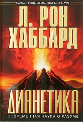 """Обложка книги """"Дианетика"""""""
