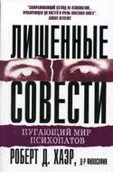Лишённые совести: пугающий мир психопатов, Хаэр Роберт