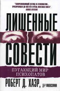 """Обложка книги """"Лишённые совести: пугающий мир психопатов"""""""