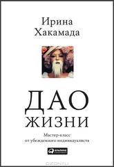 Дао жизни: Мастер-класс от убежденного индивидуалиста, Хакамада Ирина