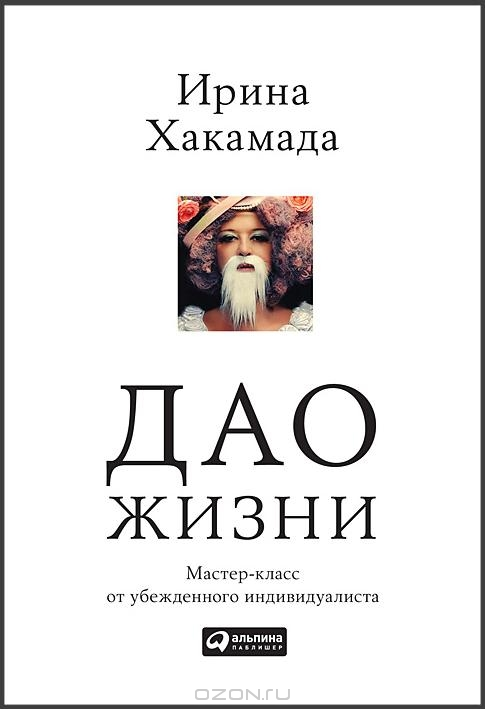 """Обложка книги """"Дао жизни: Мастер-класс от убежденного индивидуалиста"""""""