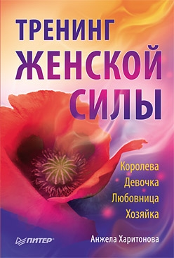 """Обложка книги """"Тренинг женской силы: Королева, Девочка, Любовница, Хозяйка"""""""