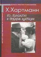 """Обложка книги """"Эго психология и проблема адаптации"""""""