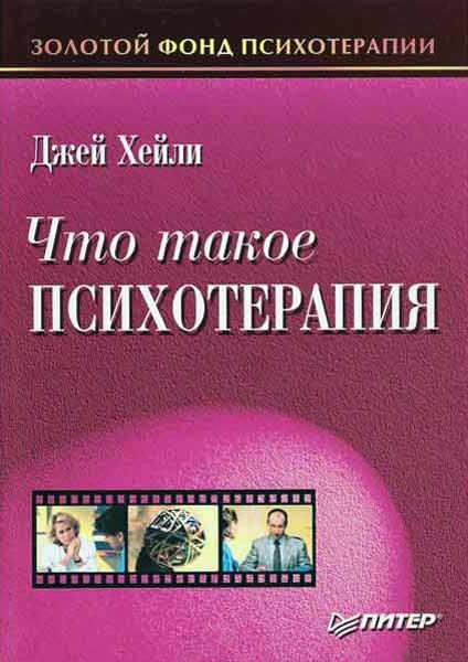 """Обложка книги """"Что такое психотерапия"""""""