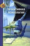 Проективная психология, Абт Лоуренс