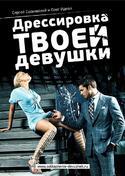 Дрессировка твоей девушки, Идеал Олег