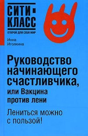 "Обложка книги ""Руководство начинающего счастливчика, или Вакцина против лени"""