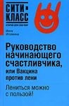 "Обложка книги ""Руководство начинающего счастливчика или Вакцина против лени"""