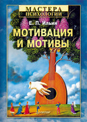 Мотивация и мотивы, Ильин Евгений