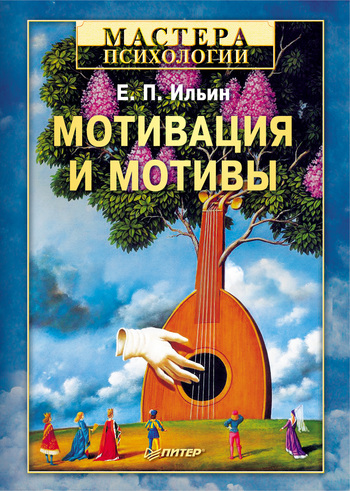 """Обложка книги """"Мотивация и мотивы"""""""
