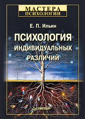 Психология индивидуальных различий, Ильин Евгений