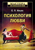 Психология любви, Ильин Евгений