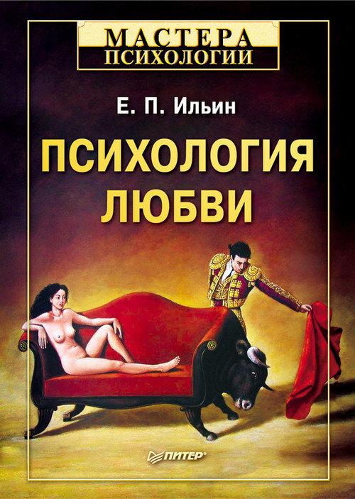 """Обложка книги """"Психология любви"""""""