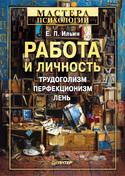 Работа и личность. Трудоголизм, перфекционизм, лень, Ильин Евгений
