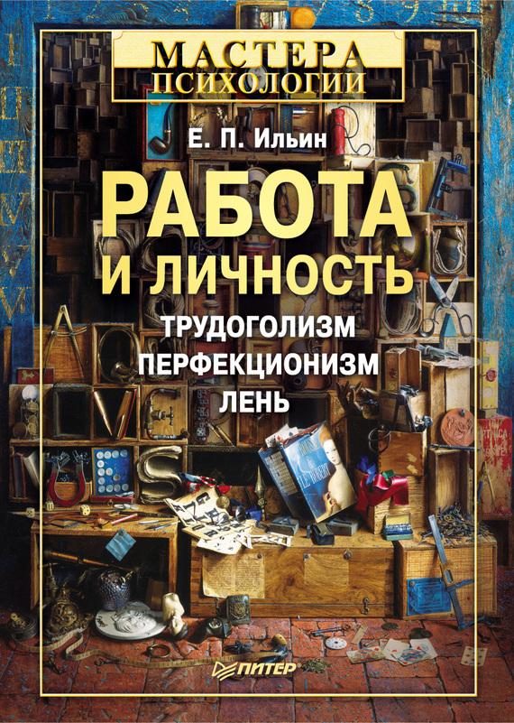 """Обложка книги """"Работа и личность. Трудоголизм, перфекционизм, лень"""""""
