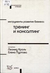 Инструменты развития бизнеса: Тренинг и консалтинг, Кроль Леонид
