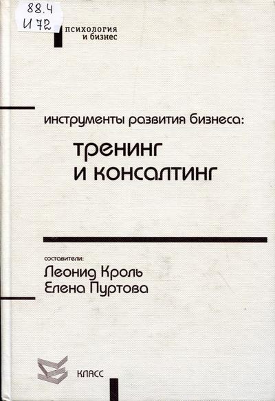 """Обложка книги """"Инструменты развития бизнеса: Тренинг и консалтинг"""""""