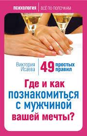 """Обложка книги """"Где и как познакомиться с мужчиной вашей мечты? 49 простых правил"""""""