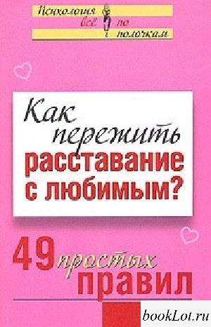 """Обложка книги """"Как пережить расставание с любимым? 49 простых правил"""""""