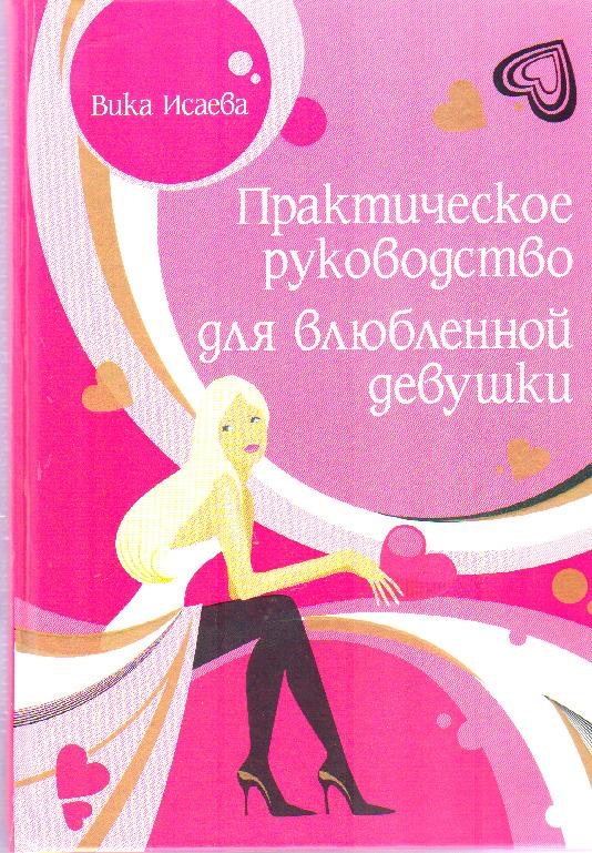 """Обложка книги """"Практическое руководство для влюбленной девушки"""""""