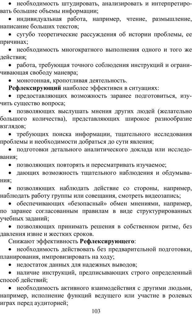 PDF. Особенности реализации дополнительного профессионального образования в исследовательских университетах. Ишков А. Д. Страница 103. Читать онлайн