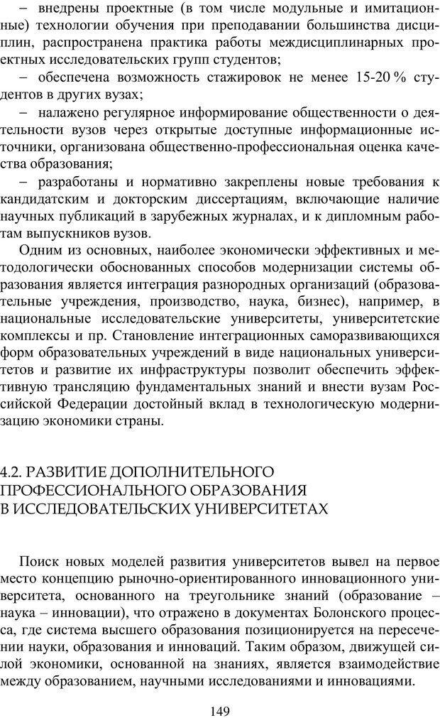 PDF. Особенности реализации дополнительного профессионального образования в исследовательских университетах. Ишков А. Д. Страница 149. Читать онлайн