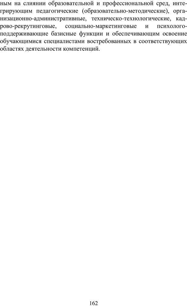 PDF. Особенности реализации дополнительного профессионального образования в исследовательских университетах. Ишков А. Д. Страница 162. Читать онлайн