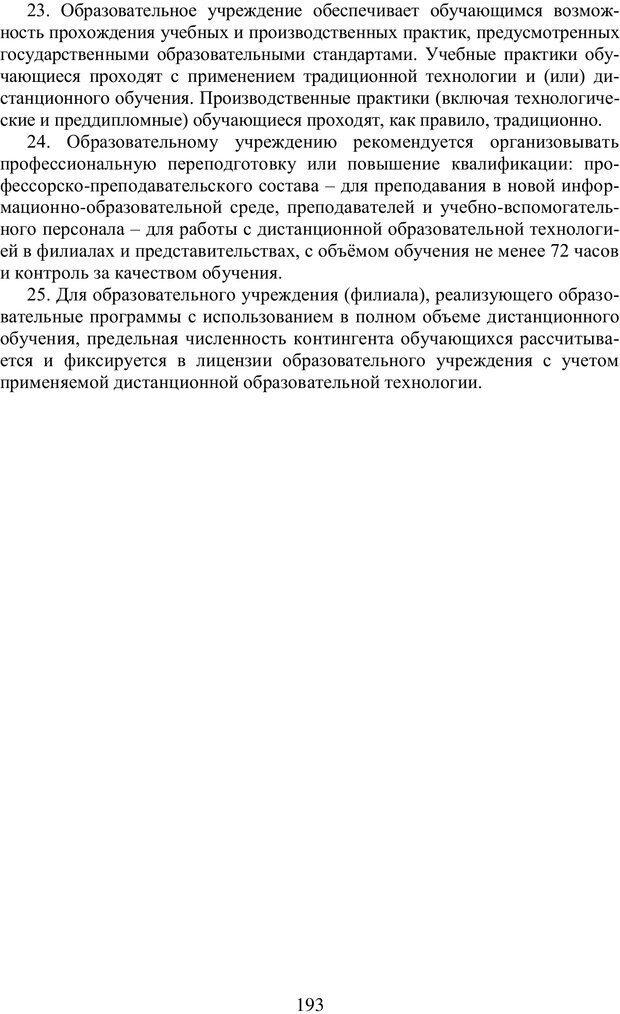 PDF. Особенности реализации дополнительного профессионального образования в исследовательских университетах. Ишков А. Д. Страница 193. Читать онлайн