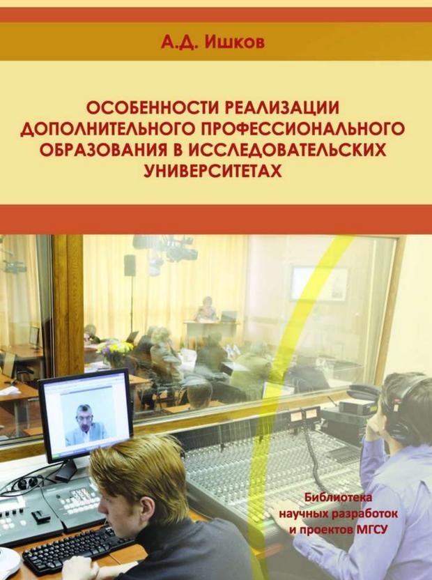 """Обложка книги """"Особенности реализации дополнительного профессионального образования в исследовательских университетах"""""""