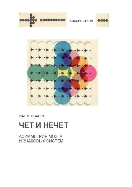 """Обложка книги """"Чет и нечет: асимметрия мозга и знаковых систем"""""""