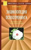Энциклопедия психотренинга. Как управлять собой и влиять на других людей, Иванов Юрий