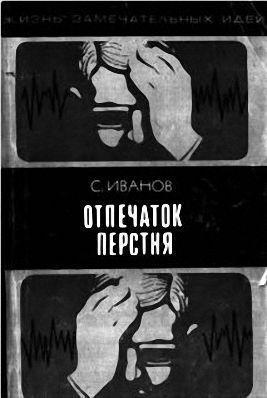 """Обложка книги """"Отпечаток перстня"""""""