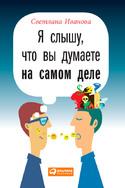 Я слышу, что вы думаете на самом деле, Иванова Светлана