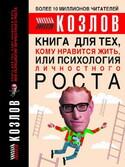 Книга для тех, кому нравится жить, или Психология личностного роста, Козлов Николай