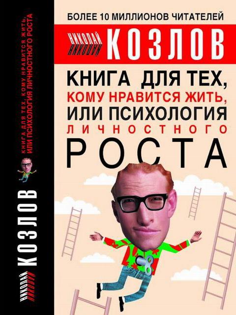 """Обложка книги """"Книга для тех, кому нравится жить, или Психология личностного роста"""""""