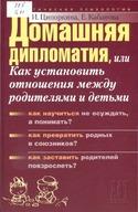 Домашняя дипломатия, или Как установить отношения между родителями и детьми, Кабанова Елена