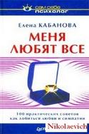 Меня любят все. 100 практических советов  как добиться любви и симпатии, Кабанова Елена