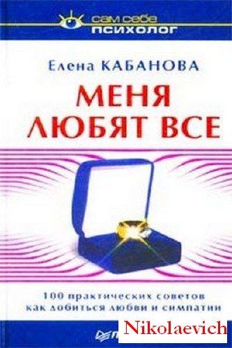"""Обложка книги """"Меня любят все. 100 практических советов  как добиться любви и симпатии"""""""