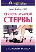 Секреты мудрой стервы, Кабанова Елена