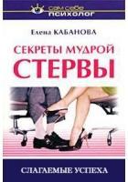 """Обложка книги """"Секреты мудрой стервы"""""""