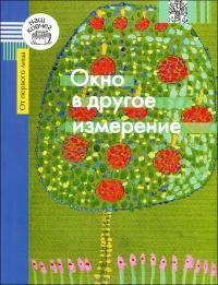 """Обложка книги """"Окно в другое измерение"""""""