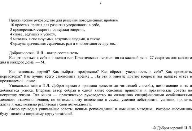 PDF. Как относиться к себе и к людям, или Практическая психология на каждый день. Без автора . Страница 1. Читать онлайн