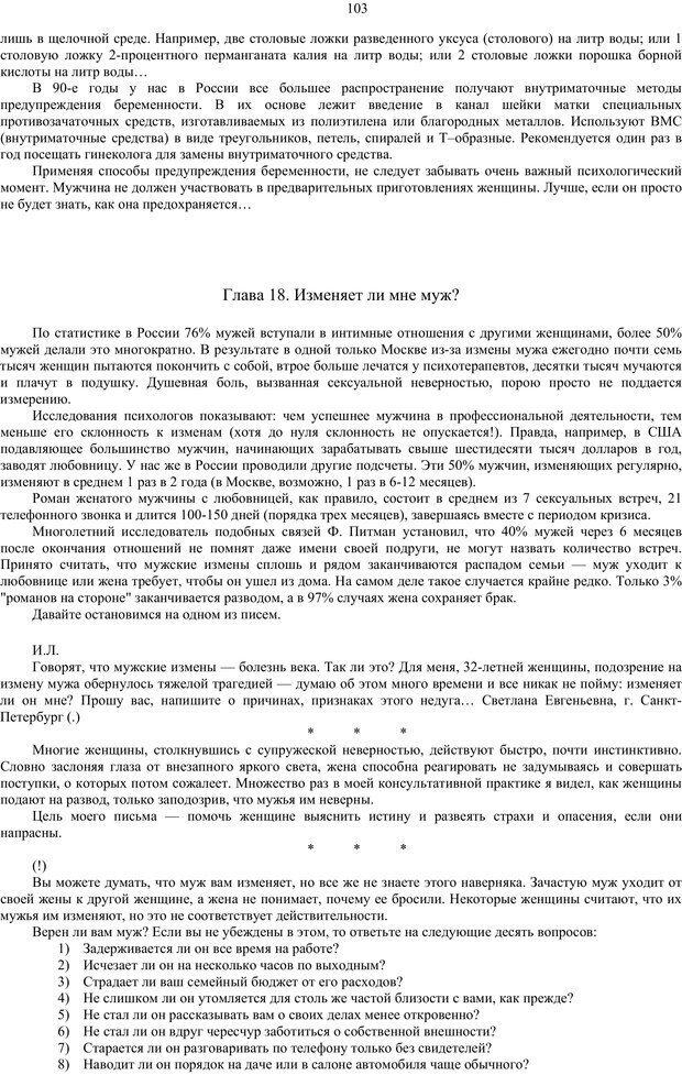 PDF. Как относиться к себе и к людям, или Практическая психология на каждый день. Без автора . Страница 102. Читать онлайн