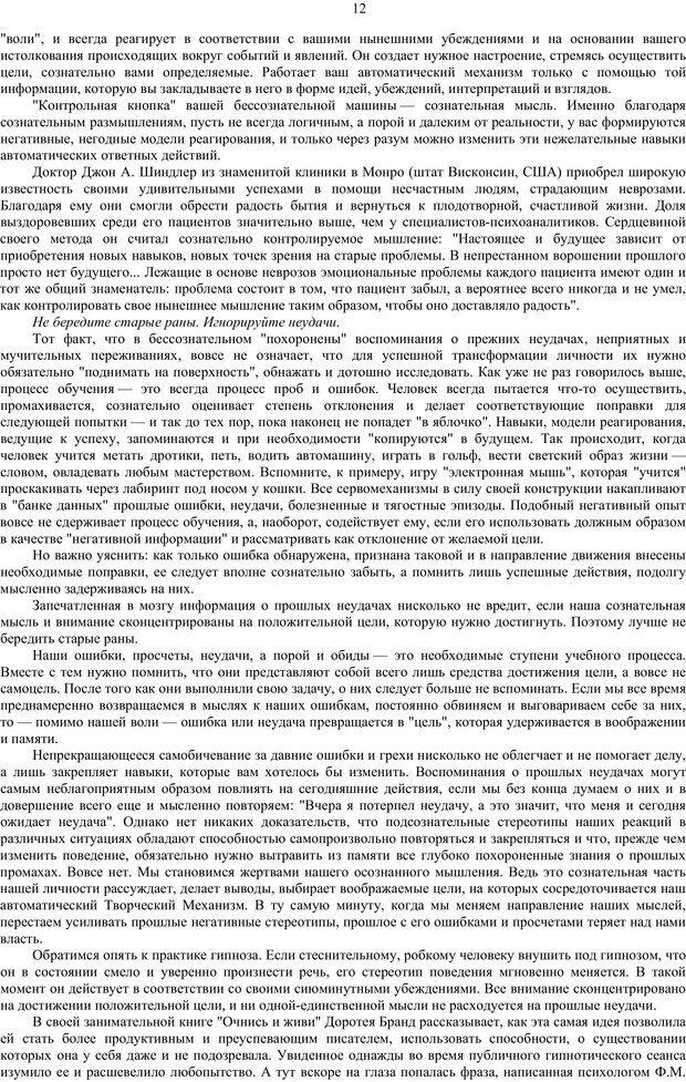 PDF. Как относиться к себе и к людям, или Практическая психология на каждый день. Без автора . Страница 11. Читать онлайн