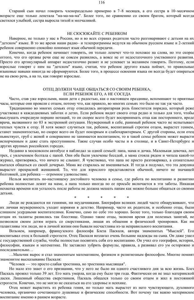 PDF. Как относиться к себе и к людям, или Практическая психология на каждый день. Без автора . Страница 115. Читать онлайн