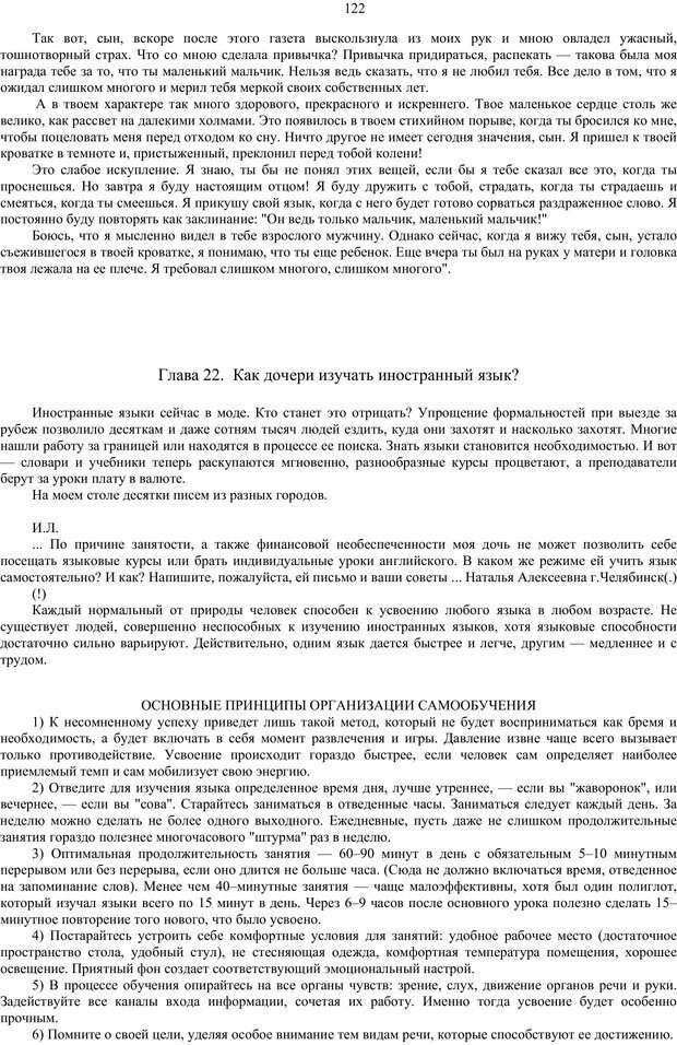 PDF. Как относиться к себе и к людям, или Практическая психология на каждый день. Без автора . Страница 121. Читать онлайн