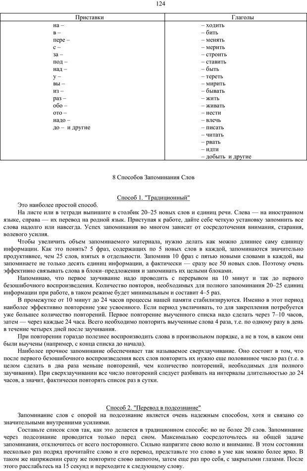 PDF. Как относиться к себе и к людям, или Практическая психология на каждый день. Без автора . Страница 123. Читать онлайн