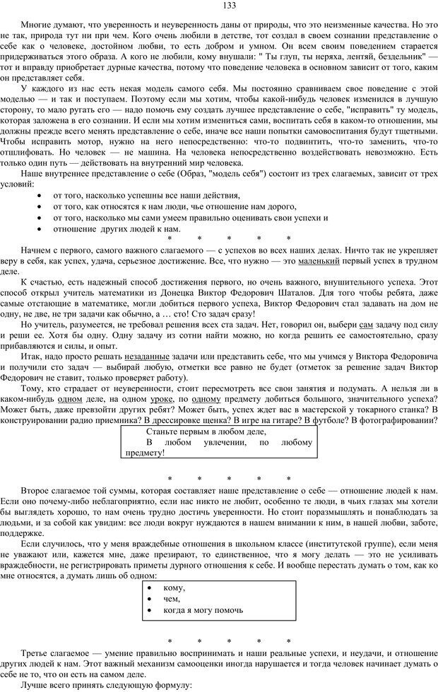 PDF. Как относиться к себе и к людям, или Практическая психология на каждый день. Без автора . Страница 132. Читать онлайн