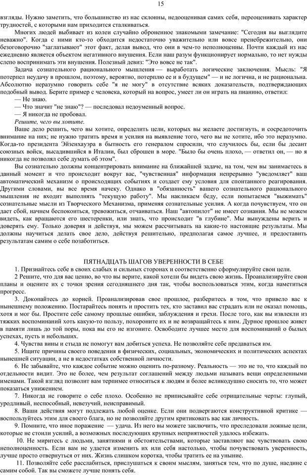 PDF. Как относиться к себе и к людям, или Практическая психология на каждый день. Без автора . Страница 14. Читать онлайн