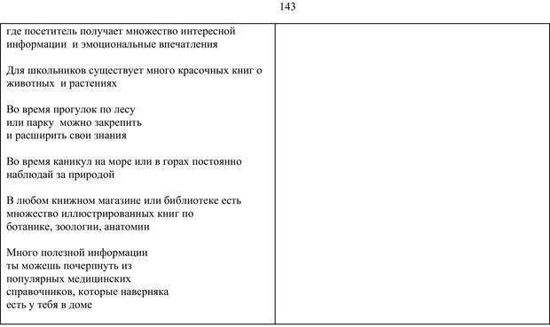 PDF. Как относиться к себе и к людям, или Практическая психология на каждый день. Без автора . Страница 142. Читать онлайн
